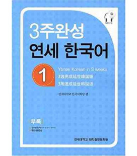 Yonsei Korean in 3 Weeks 1 (Textbook+Workbook+Keys+Audio scrips+CD-MP3)