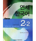 Yonsei Korean 2-2 (English Version) - CD Included