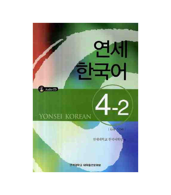 Yonsei Korean 4-2 (CD Included)