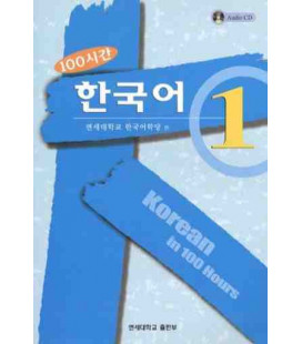 Korean in 100 Hours Vol 1. (CD inklusive)