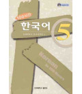 Korean in 100 Hours Vol 5. (Incluye CD)