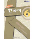 Korean in 100 Hours Vol 6. (Incluye CD)