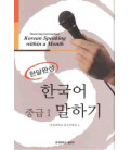 Mastering Intermediate Korean Speaking Within a Month Vol. 1