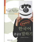 Mastering Intermediate Korean Speaking Within a Month Vol. 2