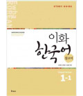 Ewha Korean 1-1 Study Guide