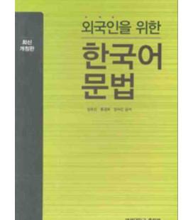 Korean Grammar for Foreigners (Korean Language version)