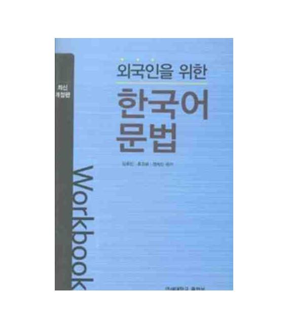 Korean Grammar for Foreigners- Workbook (versión escrita sólo en coreano)