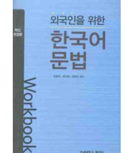 Korean Grammar for Foreigners- Workbook (Korean Language version)