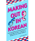 More Making Out in Korean- (Korean Phrasebook)
