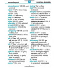 Tuttle Mini Korean Dictionary- Korean-English English-Korean