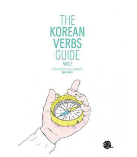 The Korean Verb Guide (Vol. 1 & 2 combined)