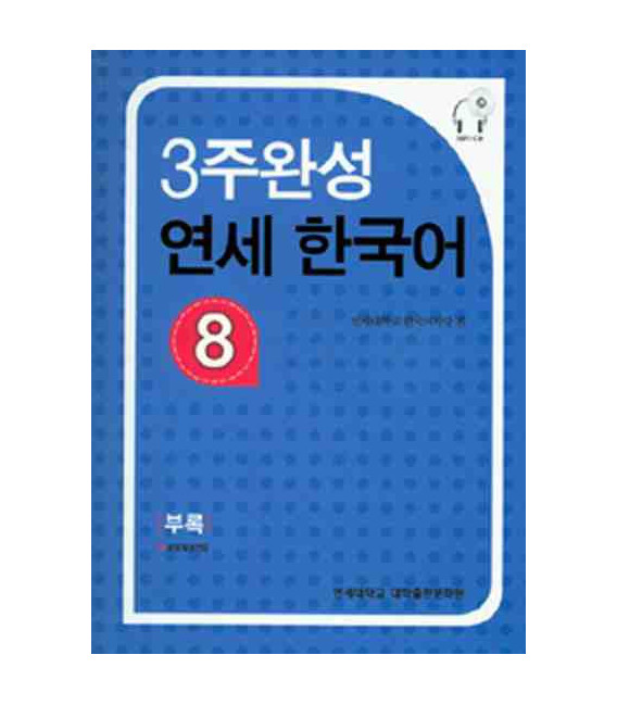 Yonsei Korean in 3 Weeks 8 (Textbook+Workbook+Keys+Audio scrips+CD-MP3)