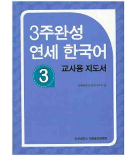 Yonsei Korean in 3 weeks 3 (Teacher's Guide Book)
