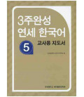 Yonsei Korean in 3 weeks 5 (Teacher's Guide Book)