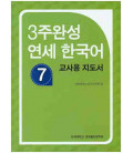 Yonsei Korean in 3 weeks 7 (Teacher's Guide Book)