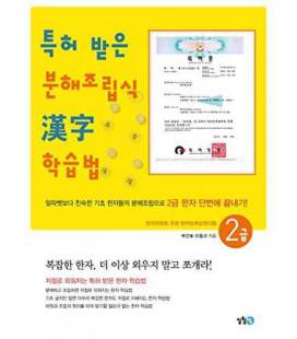 Enjoy Learning Korean Hanja - Level 2 - (Korean Version)