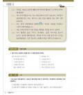 Sejong Korean vol.5