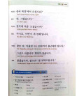 Korean Language for a Good Job 2