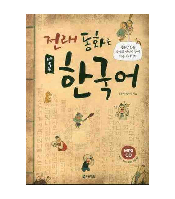 Learning Korean through Traditional Fairy Tales (CD MP3 Included)