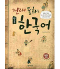 Learning Korean through Traditional Fairy Tales (Incluye CD MP3)