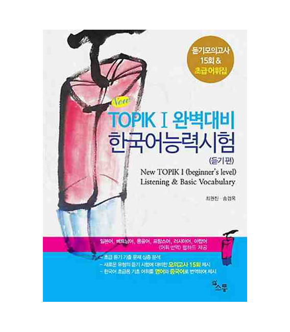 New TOPIK I (Beginner) - Listening & Basic Vocabulary (Incluye CD)