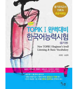 New TOPIK I (Beginner) - Listening & Basic Vocabulary (CD inklusive)