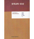 Sixty Years of Korean Education