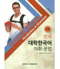Yonsei Academic Korean- Advanced- Vocabulary & Grammar