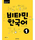 Vitamin Korean 1 -con ejercicios del Topik- (Included CD)