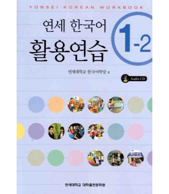 Yonsei Korean Workbook 1-2 (CD Included)