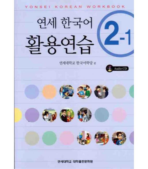 Yonsei Korean Workbook 2-1 (CD Included)