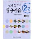 Yonsei Korean Workbook 2-2 (CD Included)