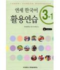 Yonsei Korean Workbook 3-1 (CD Included)