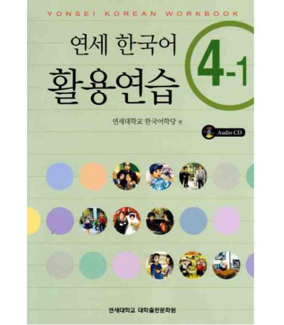 Yonsei Korean Workbook 4-1 (Incluye CD)