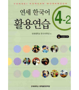 Yonsei Korean Workbook 4-2 (CD inklusive)