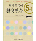 Yonsei Korean Workbook 5-1 (Incluye CD)