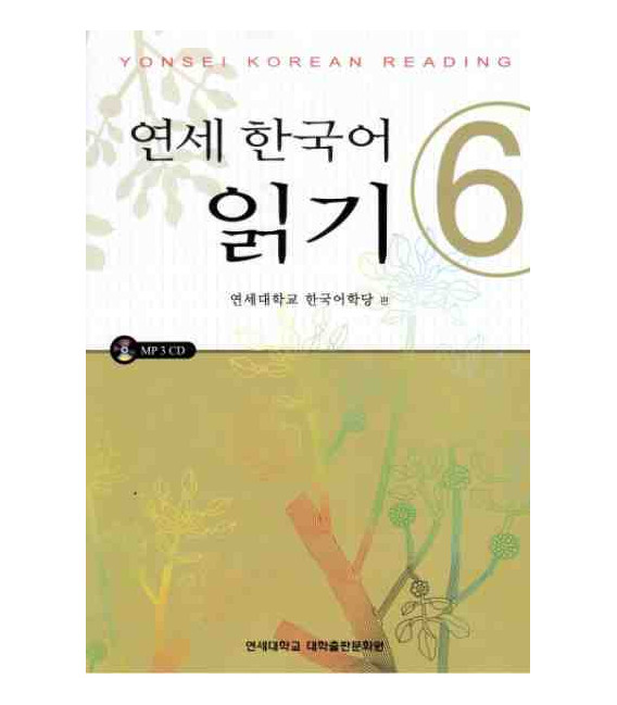 Yonsei Korean Reading 6 (CD Included)