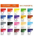 Akashiya Watercolor Brush Pen Sai 20 Colors Set