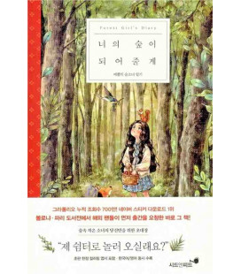 Forest Girl's Diary
